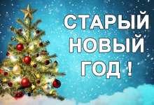 В ночь с 13 на 14 января – старый Новый год