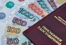 В России пенсии подрастут.